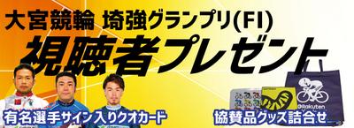 20180604視聴者プレゼントバナー.jpg