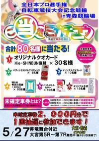 H30青森記念ご当地ミカチュウ統一ポスター(S場)0527大宮.jpg