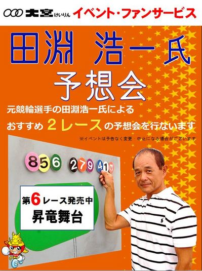 0917予想会.JPG
