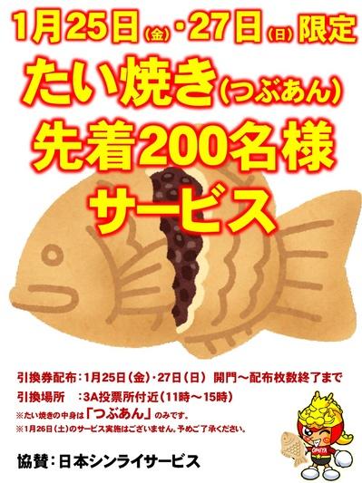 たい焼きサービス-001.jpg