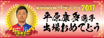 平原優勝keirinバナー2017.jpg