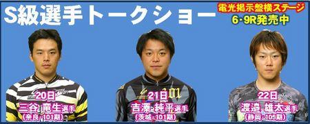 トークショー.JPG