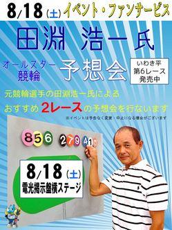 8.18予想会.JPG