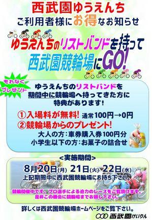 8.20-22 遊園地コラボ.JPG