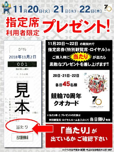 new_20181120-22特別観覧席プレゼント-001.jpg