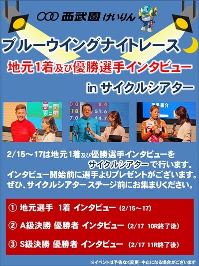 ★サイクルシアター 勝利選手インタビュー-001.jpg