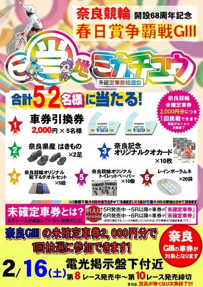 A場S場共通・奈良競輪開設68周年ご当地ミカチュ%A-001.jpg