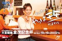 https://www.keirin-saitama.jp/omiya/wp-content/uploads/archives/%E3%82%AF%E3%82%AA%E3%82%AB%E3%83%BC%E3%83%89-thumb-200xauto-6369.png