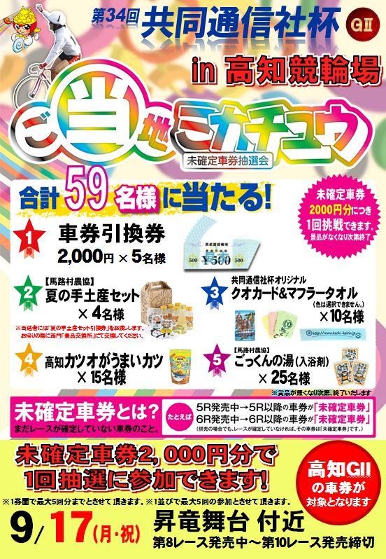 https://www.keirin-saitama.jp/omiya/wp-content/uploads/archives/%E9%AB%98%E7%9F%A5%E3%83%9F%E3%82%AB%E3%83%81%E3%83%A5%E3%82%A6.JPG