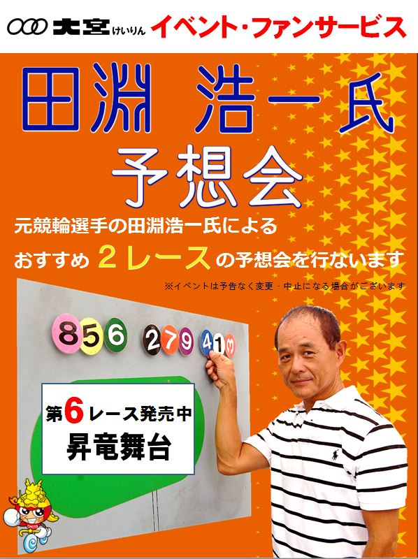 https://www.keirin-saitama.jp/omiya/wp-content/uploads/archives/0917%E4%BA%88%E6%83%B3%E4%BC%9A.JPG