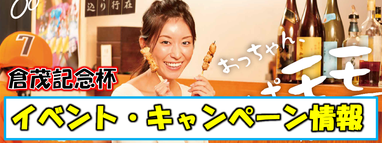 https://www.keirin-saitama.jp/omiya/wp-content/uploads/archives/hPBN2.png