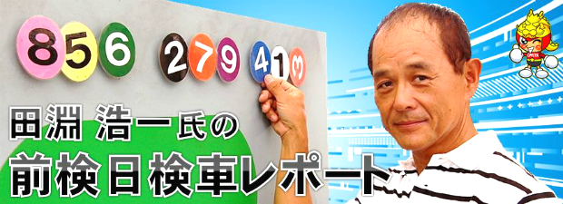 https://www.keirin-saitama.jp/omiya/wp-content/uploads/archives/new_tabu_banner.jpg