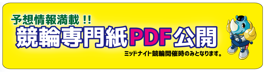 競輪専門紙PDF