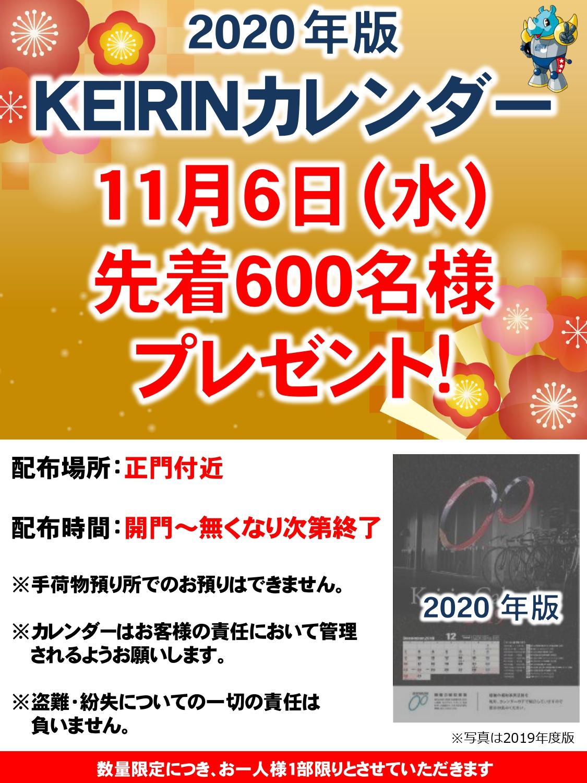 11月6日>2020年版 KEIRINカレンダー 先着プレゼント   西武園競輪場 ...