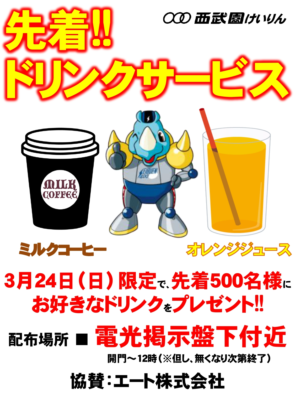 https://www.keirin-saitama.jp/seibuen/wp-content/uploads/archives/%E3%83%89%E3%83%AA%E3%83%B3%E3%82%AF%E3%82%B5%E3%83%BC%E3%83%93%E3%82%B9_page-0001.jpg