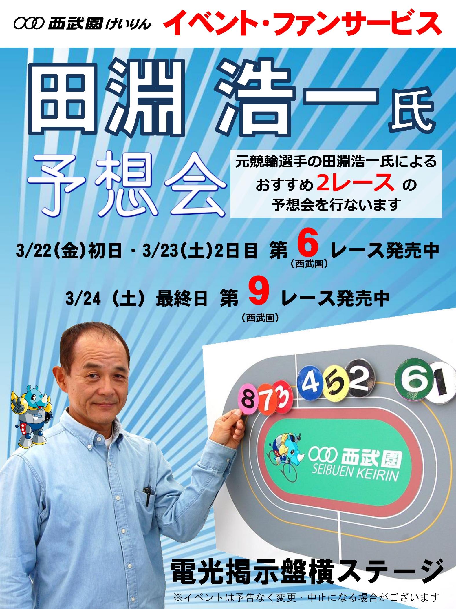 https://www.keirin-saitama.jp/seibuen/wp-content/uploads/archives/%E7%94%B0%E6%B7%B5%E6%B5%A9%E4%B8%80%E6%B0%8F%E4%BA%88%E6%83%B3%E4%BC%9A_page-0001.jpg
