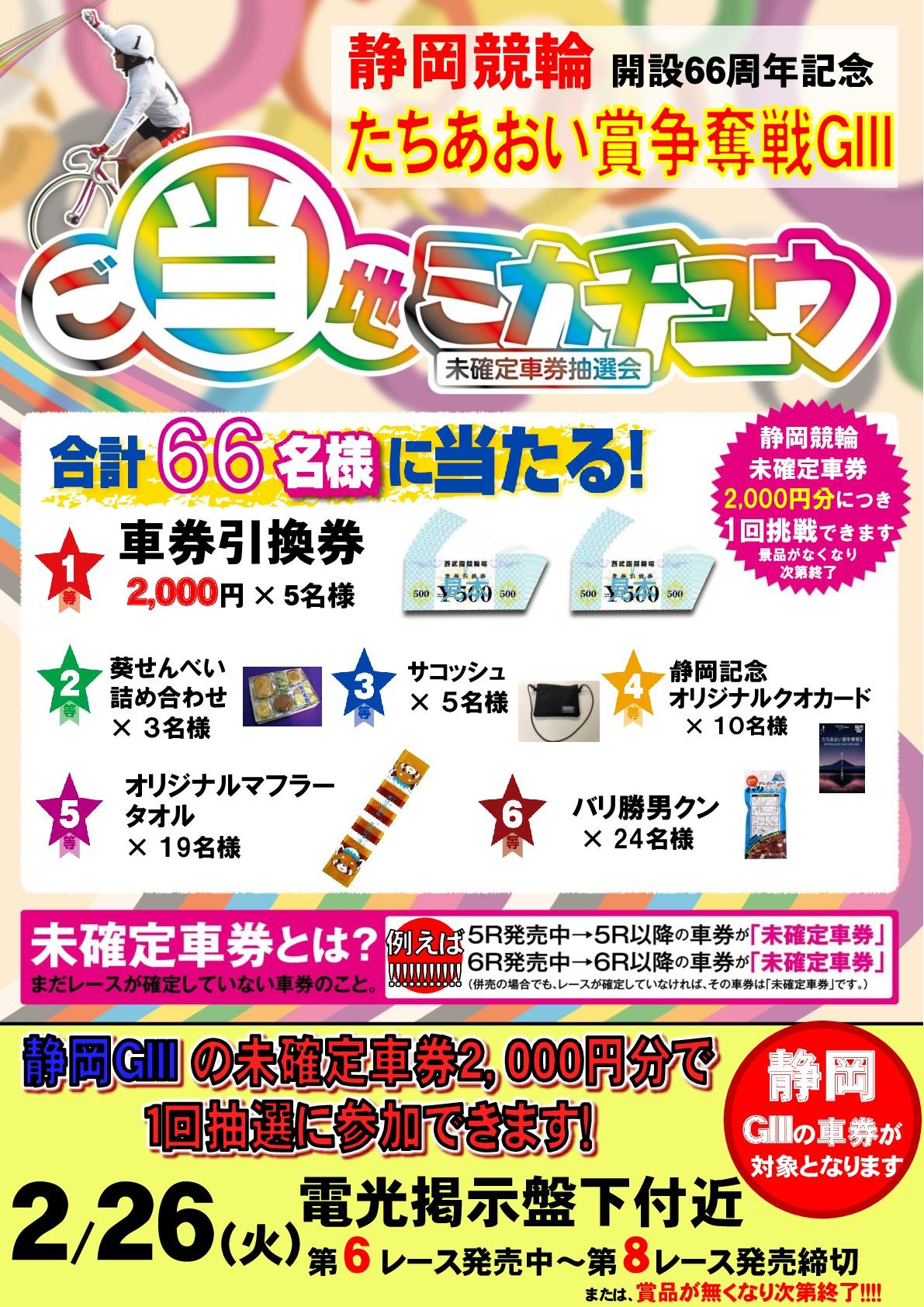 https://www.keirin-saitama.jp/seibuen/wp-content/uploads/archives/ilovepdf_com-1.jpg