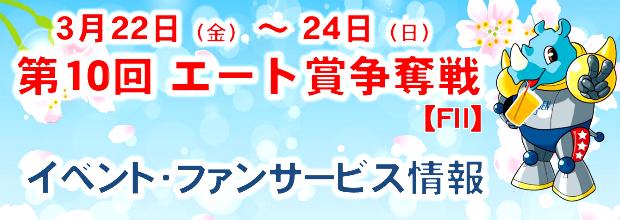 https://www.keirin-saitama.jp/seibuen/wp-content/uploads/archives/new_%E3%83%90%E3%83%8A%E3%83%BC0322.jpg