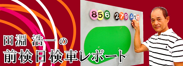 https://www.keirin-saitama.jp/seibuen/wp-content/uploads/archives/new_banner21.jpg