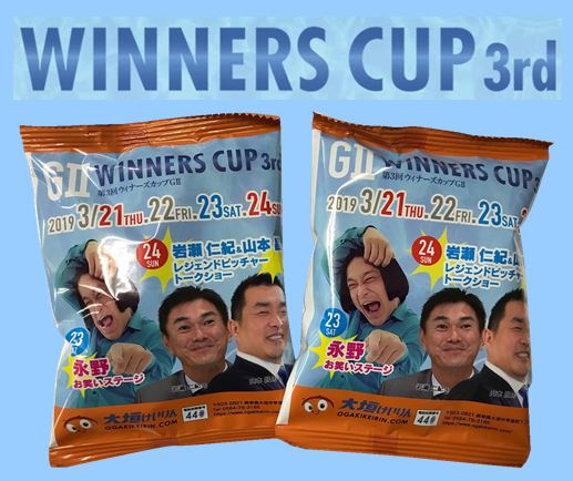 https://www.keirin-saitama.jp/seibuen/wp-content/uploads/archives/winners.JPG