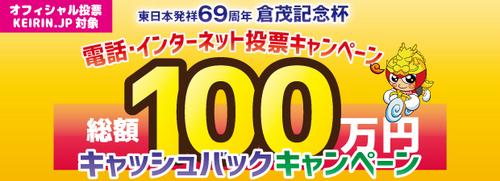 69大宮記念キャンペーンバナー.jpg