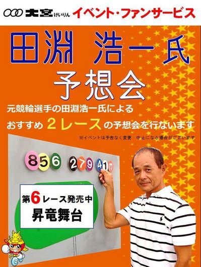 1005予想会.JPG