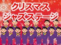 クリスマスジャズ.JPG