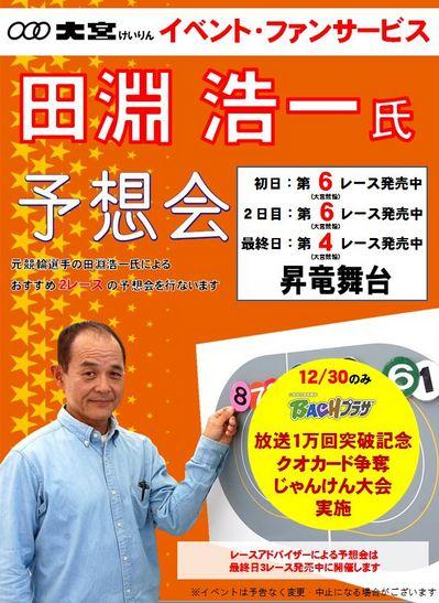 予想会12.28.JPG