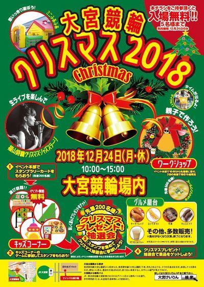 大宮競輪クリスマス(1224実施)_表面.jpg