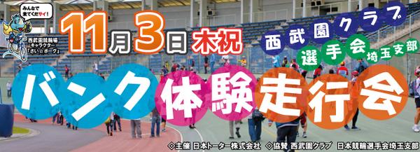 soukoukai_20161103_bn.jpg