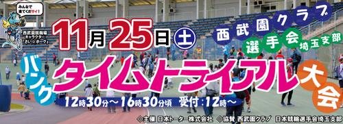 soukoukai_20171125_bn.jpg