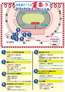 西武園競輪夏祭り2018_A4チラシ場内(印刷用A4).jpg