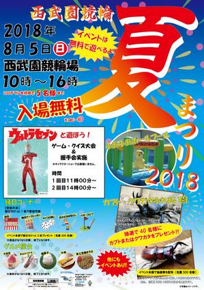 西武園競輪夏祭り2018_A4チラシ16(印刷用A3).jpg