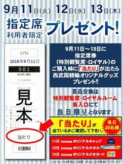 指定席利用プレゼント.JPG