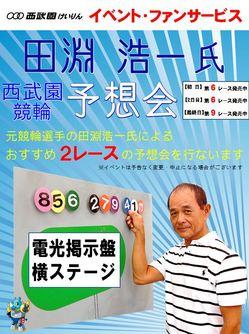 0911-13予想会.JPG