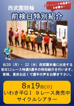 8.19特別紹介.JPG