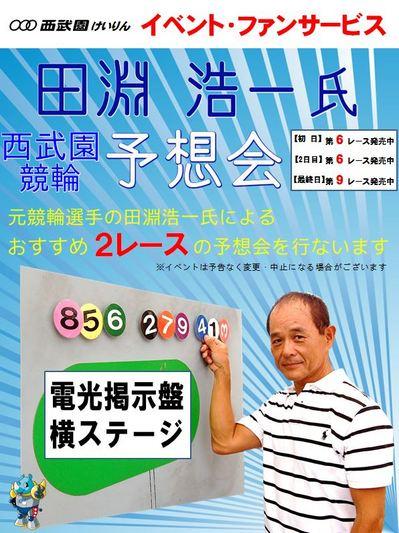 1001-03予想会.JPG