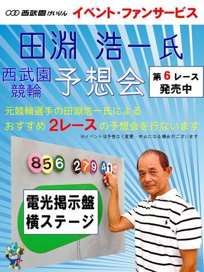 1008予想会.JPG