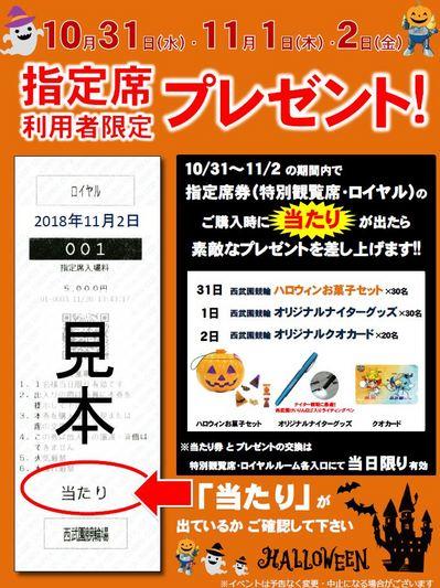 指定席券プレゼントナイター.JPG