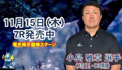 小島選手.JPG