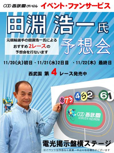 new_20181120-22田淵浩一氏予想会-001.jpg